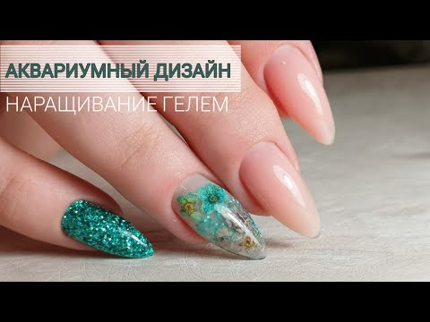 Дизайн аквариумный дизайн ногтей видео уроки гелем
