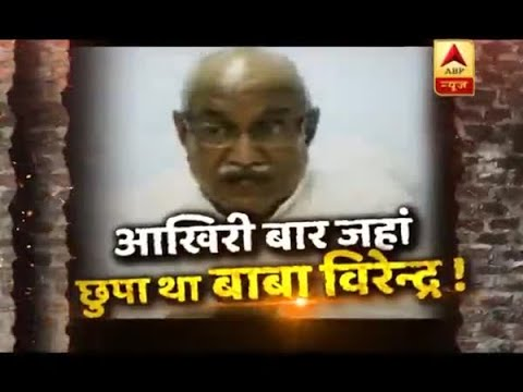 Sansani: Underground Baba Virendra Dev Dixit's last hiding place exposed