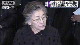 女優の佐々木すみ江さんが死去しました。90歳でした。 東京都出身で1951...