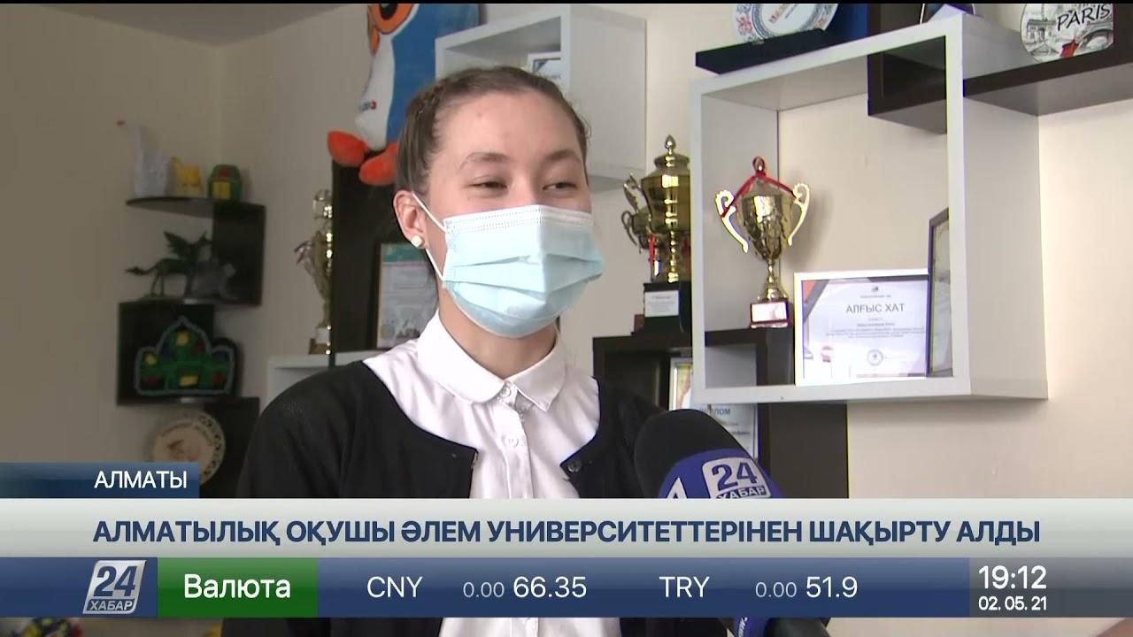 Алматылық оқушы әлем университеттерінен шақырту алды