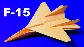 как сделать из бумаги Самолет F 15