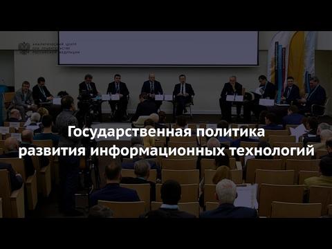 Государственная политика развития информационных технологий