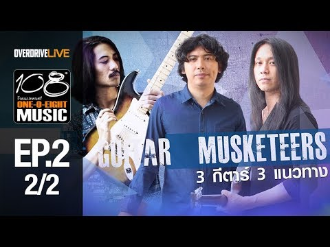 OVERDRIVE   108 Music EP2  The Guitar Musketeers 22