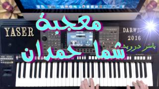 معجبه شمه حمدان - تعليم الاورج - ياسر درويشة