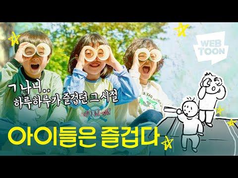'아이들은 즐겁다' - 허5파6 작가님의 레전드 웹툰이 영화로!