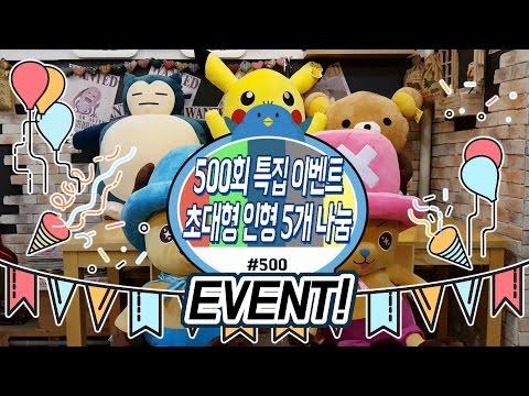 [이벤트 진행중] 500회 특집 이벤트! 유튜브 최초의 초특급 상품 1미터 초대형 인형 5개 쏩니다 #500) 홍성오빠