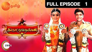 Thirumangalyam - Zee Tamil TV Serial