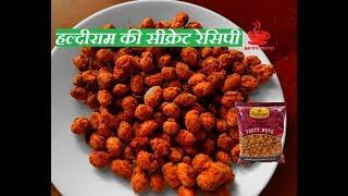 हल्दीराम सीक्रेट मसाला मूंगफली/Haldiram  masala peanut  secret Recipe/chatpata mungfhali