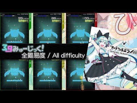39みゅーじっく! / 39 Music! 全難易度同時再生 【GROOVE COASTER 2 Original Style】