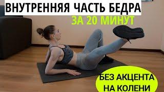 Эффективные упражнения для подтяжки внутренней части бедра Как тренировать внутреннюю часть бедра