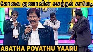 Madurai Muthu | Asatha Povathu Yaaru | Comedy