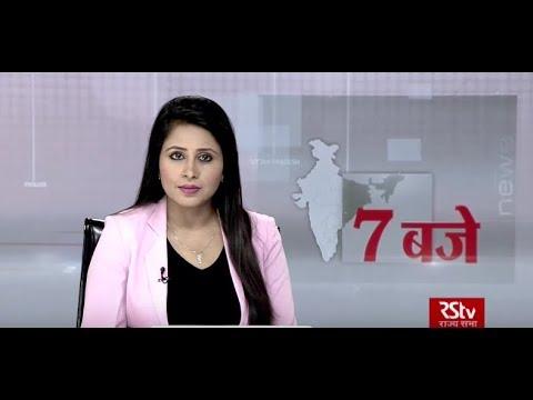 Hindi News Bulletin | हिंदी समाचार बुलेटिन – September 20, 2019 (7 pm)