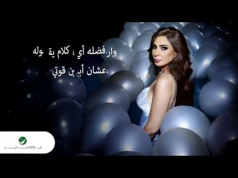 تحميل ومشاهدة Elissa - Mesh Arfa Laih / إليسا - مش عارفه ليه
