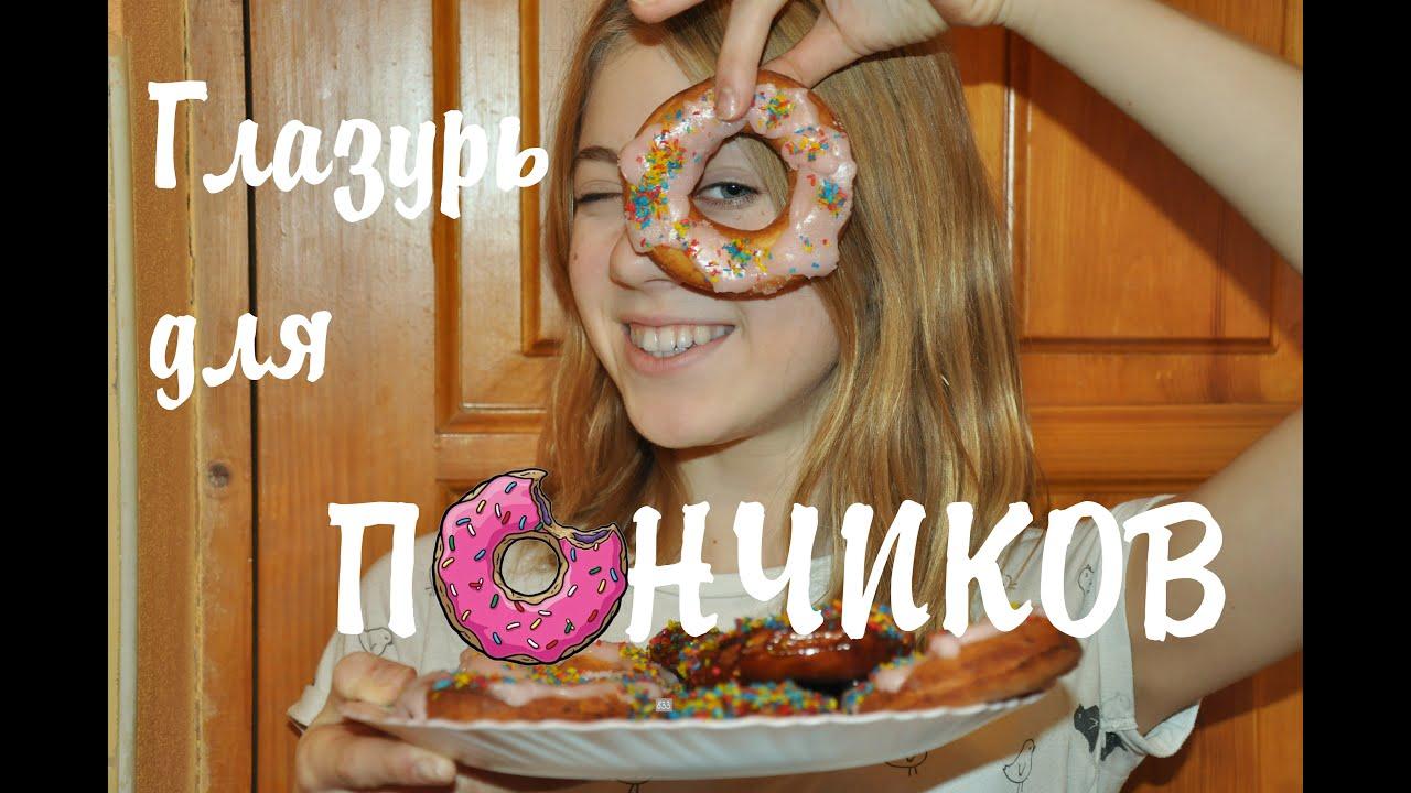 Как сделать глазурь для пончиков фото 311