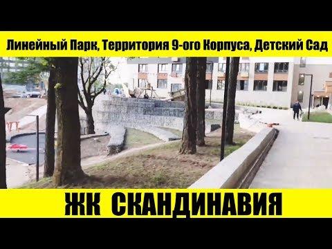 ЖК СКАНДИНАВИЯ Детский Сад, Линейный Парк, 9 Корпус