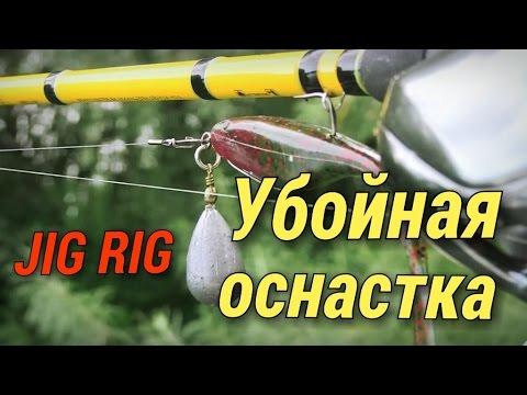 Убойная оснастка.Судак.Щука.Рыбалка.Fishing - YouTube