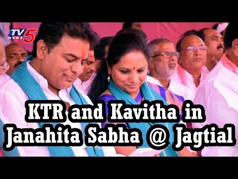 KTR and MP Kavitha Full Speech | Janahita Pragathi Sabha in Jagtial | TV5 News