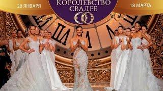 28 01 2017 Свадебная выставка Королевство свадеб СПб