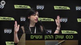 """כנס שוק ההון ונשים // רבקה קהת סמנ""""כלית לקוחות מקומיים, גוגל ישראל"""