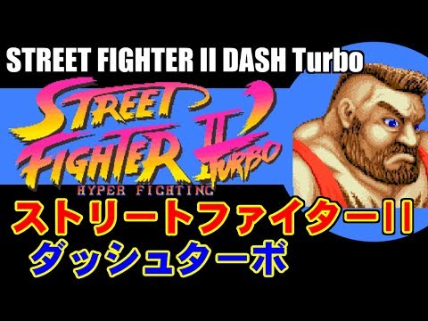 Zangief Training - STREET FIGHTER II DASH Turbo / ストII ダッシュターボ