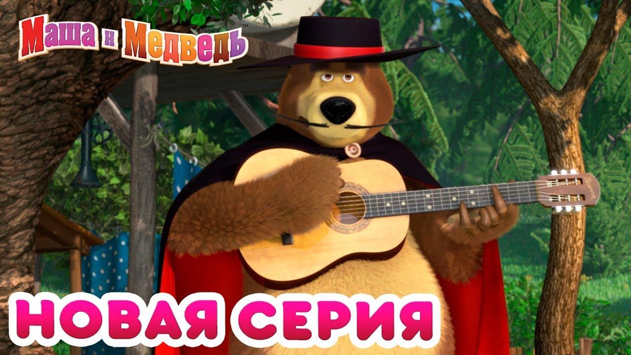 Маша и Медведь - Новая серия