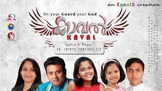 Aadymay Praananil | Uthara Unnikrishnan - Kaval | Christian devotional song Malayalam