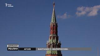 Фантазии о «Малороссии»  Пойдет ли Россия на эскалацию конфликта на Донбассе?   «Донбасc Реалии»