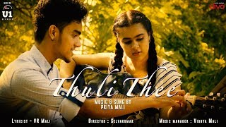 Thuli Thee - Official Music Video | Priya Mali | Sampath S Nair | Selvakumar | U1 Records