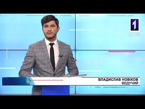 Новини Кривбасу 3 квітня 2020: карантин посилили, новий випадок COVID-19 у місті