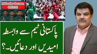 A Prayer for the Pakistan Team