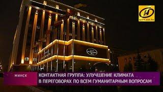 Встреча трёхсторонней контактной группы по Украине прошла в Минске