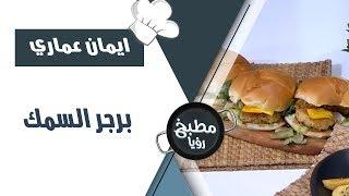 برجر السمك - ايمان عماري