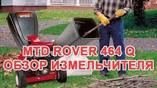 Садовый измельчитель бензиновый MTD Rover 464 Q