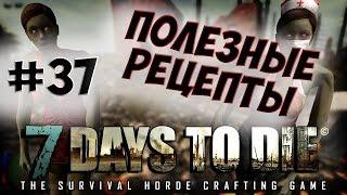 7 Days To Die  - Alpha 12.5 - Полезные Рецепты #37