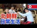 北朝鮮の人々の日常に迫る!平壌の地下鉄に乗ってみた - YouTube