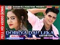 Doreya Dah Leka ||New Santali Full HD Video Song-2019||Madan&Geeta||Laxmikanta&Dolly||