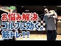 秀島正芳・早川怜「お悩み解決!ゴルフに効く。筋トレ」