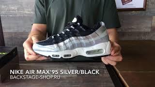 Nike Air Max 95 Silver Black