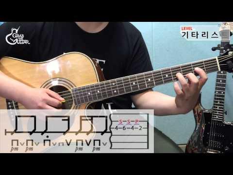[그랩더기타] illa illa(일라일라) - 주니엘(Juniel) [Guitar Tutorial/기타/통기타 강좌/Lesson]