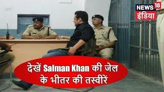देखें salman khan की जेल के भीतर की तस्वीरें news18 india
