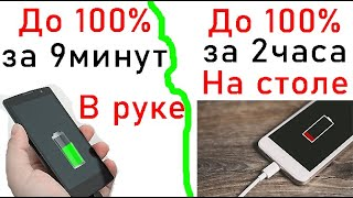 Просто физика! Не благодарите! Заряжайте смартфон правильно!