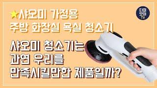 ★샤오미 가정용 주방 화장실 욕실 청소기 리뷰 영상 (…