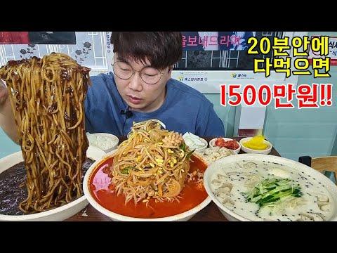 짜장면+볶음밥 무한리필 4천원?? 20분 안에 다먹으면 1500만원!!
