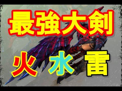 【モンハンクロス攻略】 最強の大剣装備 火・水・雷 MHX