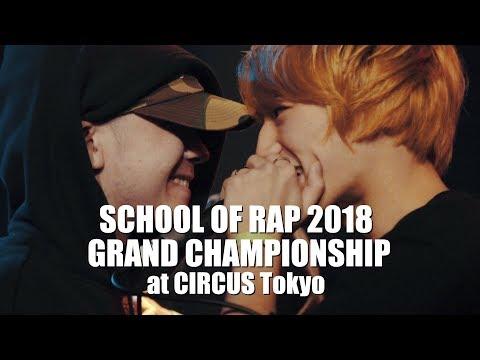 SEMI FINAL 藤KooS vs ミメイ:SCHOOL OF RAP 2018 GRAND CHAMPIONSHIP