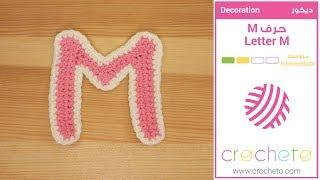 تعليم الكروشيه: حرف M - Learn how to Crochet: Letter M