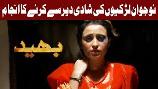 Bhaid - Complex Problems of an Unmarried Girl - 11 November 2017 | Express News