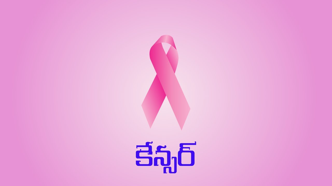 Full Details About Cancer In Telugu Youtube