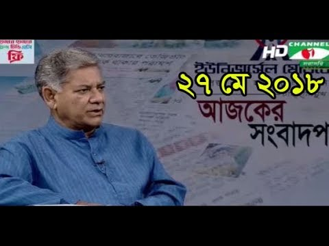 "Ajker Songbad Potro 27 May 2018,, Channel i Online Bangla News Talk Show ""Ajker Songbad Potro"