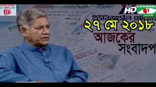 Ajker Songbad Potro 27 May 2018,, Channel i Online Bangla News Talk Show